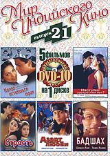Мир индийского кино, выпуск 21: Когда останешься один / Наступит завтра или нет / Страсть / Азарт любви / Бадшах (5 в 1)