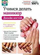 Учимся делать маникюр: Дизайн ногтей