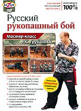Русский рукопашный бой: Мастер-класс Р. С. Грузинова