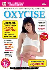OXYCISE: Базовый уровень