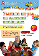 Умные игры на детской площадке: Для детей от 2 до 5 лет