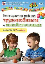 Как вырастить ребенка трудолюбивым и хозяйственным: Для детей от 2 до 4 лет