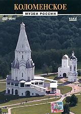 Музеи России: Коломенское