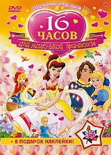 16 часов для маленькой принцессы. Сборник мультфильмов
