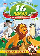 16 часов в мире животных: Сборник мультфильмов