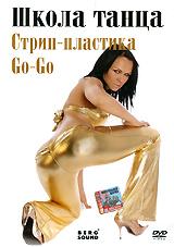 Школа танца: Go-Go, Стрип-пластика