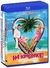 3 Blu-ray по цене 1: На крючке! / Сердцеед / Любовь в большом городе 2 (3 Blu-ray) футболка с полной запечаткой женская printio белый горох