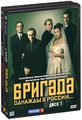 Бригада (2 DVD)