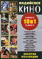 Индийское кино: Золотая коллекция (10 в 1)