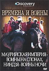 Discovery: Времена и воины: Маурийская империя - воины на слонах, Ниндзя - воины ночи