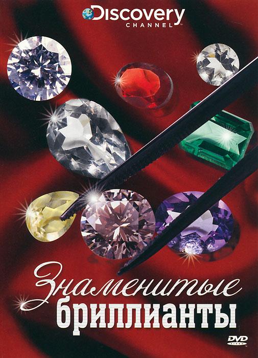 Discovery: Знаменитые бриллианты