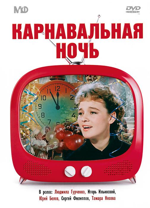 Золотой фонд Мосфильм: Карнавальная ночь