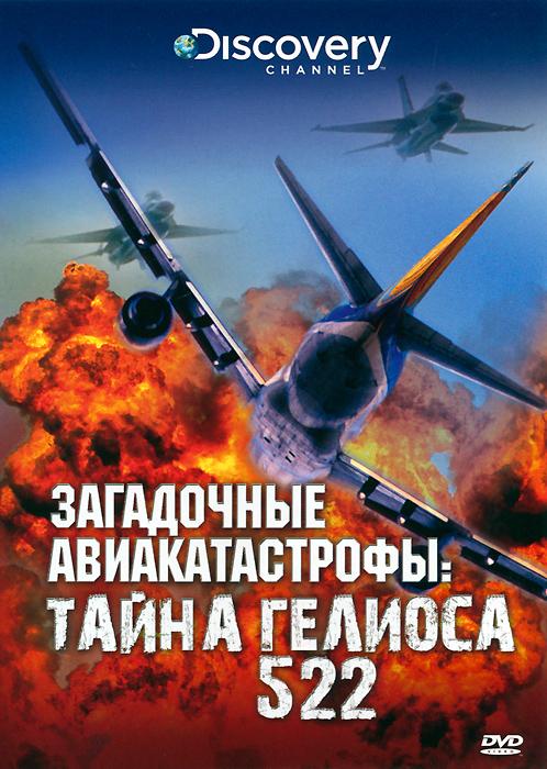 Discovery: Загадочные авиакатастрофы: тайна Гелиоса 522