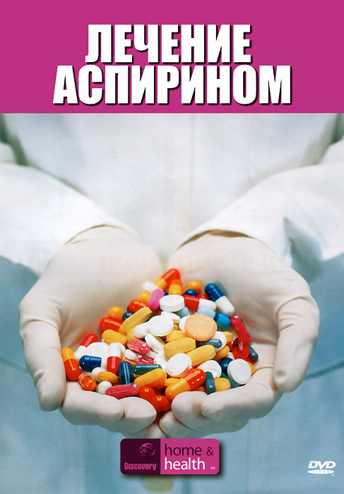 Discovery: Лечение аспирином