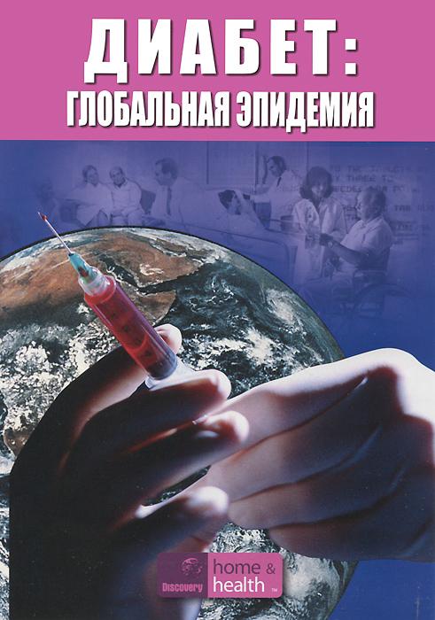 Discovery: Диабет: Глобальная эпидемия