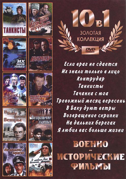 Военно-исторические фильмы (10 в 1)