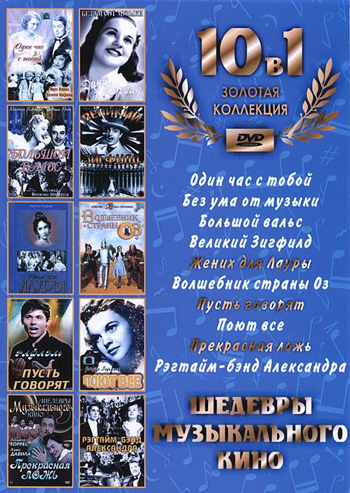 Шедевры музыкального кино (10 в 1)