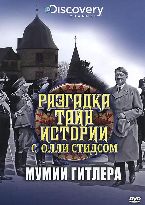 Discovery: Разгадки тайн истории с Олли Стидсом: Мумии Гитлера