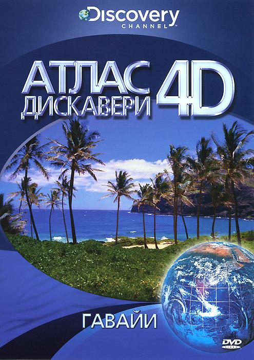 Discovery: Атлас Дискавери 4D: Гавайи