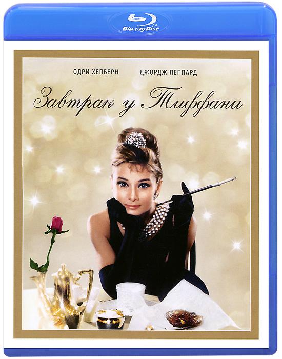 Завтрак у Тиффани (Blu-ray) коллекция одри хепберн как украсть миллион