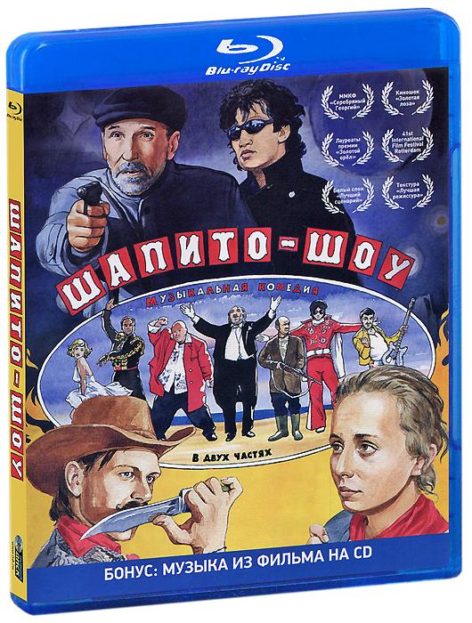 Шапито-шоу: Любовь и дружба / Уважение и сотрудничество (Blu-ray + CD)