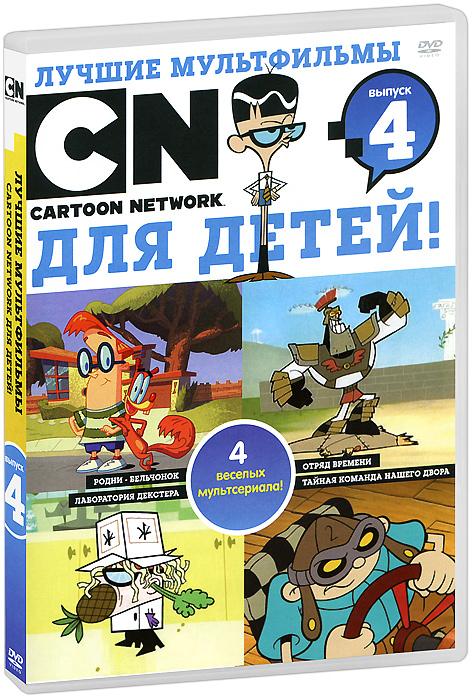 Лучшие мультфильмы Cartoon Network для детей: Выпуск 4