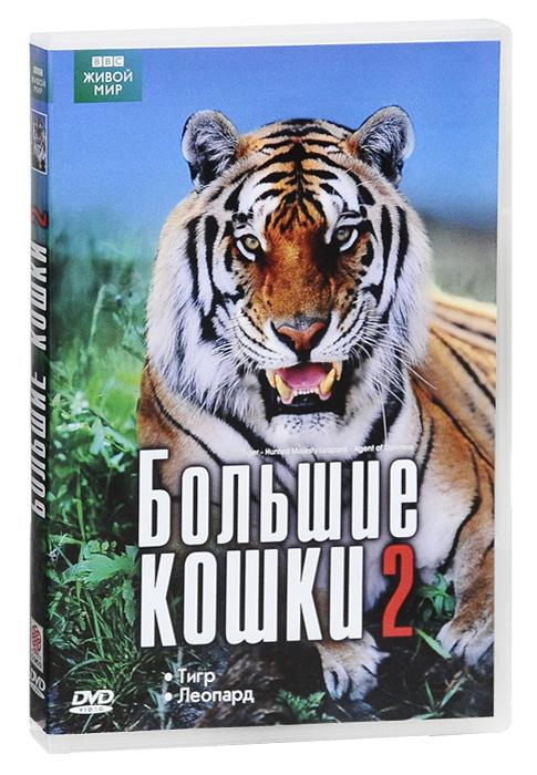 BBC: Большие кошки 2: Тигр / Леопард