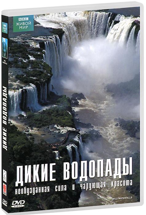 BBC: Дикие водопады