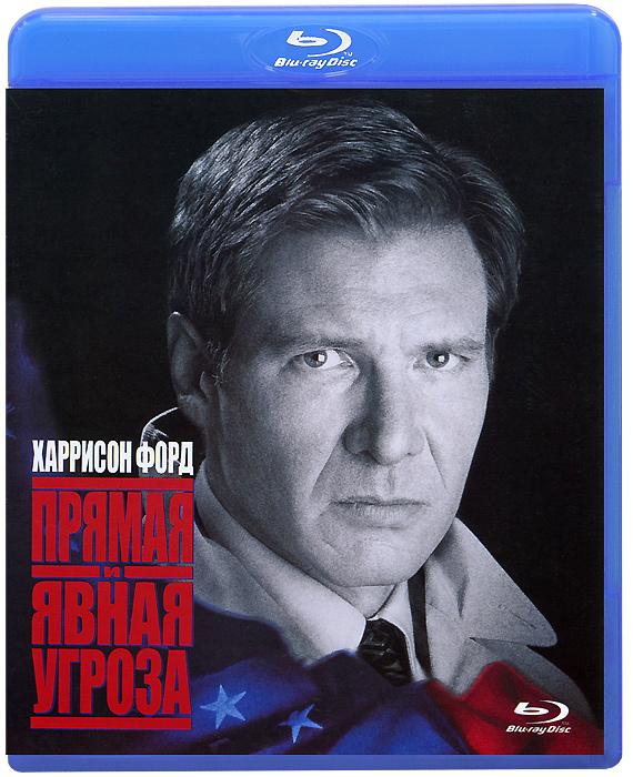 Прямая и явная угроза (Blu-ray) / Clear and Present Danger