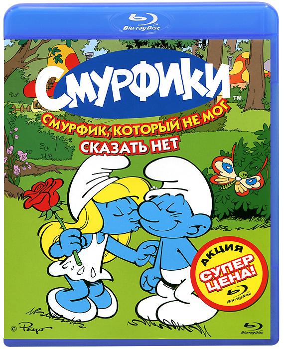Смурфики: Смурфик, который не мог сказать нет, серии 28-51 (Blu-ray) епифанова о ред смурфики крошка смурфик