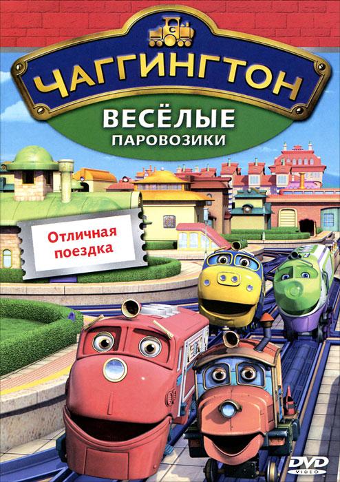 Чаггингтон: Веселые паровозики. Выпуск 6: Отличная поездка