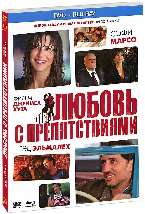 Любовь с препятствиями (DVD + Blu-ray)