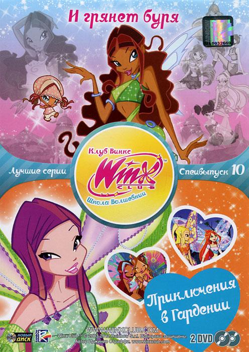WINX Club: Школа волшебниц: Лучшие серии, специальный выпуск 10 (2 DVD)