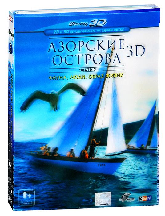 Азорские острова: Часть 3: Фауна, люди, образ жизни 3D и 2D (Blu-ray)