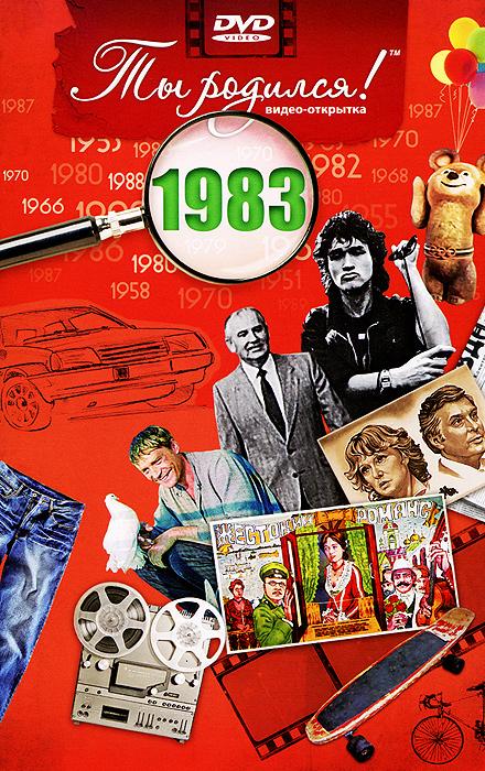 """Видео-открытка """"Ты родился!"""": 1983 год"""