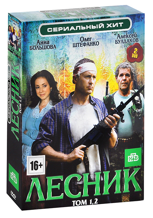 Лесник: Том 1-2, серии 1-48 (2 DVD)