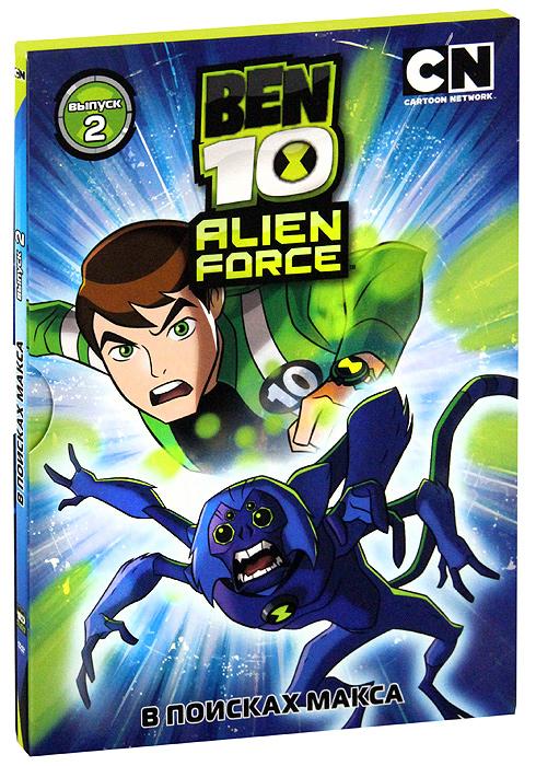 Бен 10. Инопланетная сила: Выпуск 2, В поисках Макса