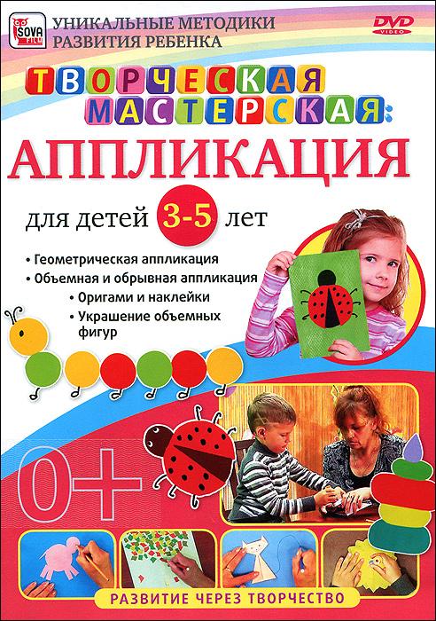 Творческая мастерская: Аппликация для детей от 3 до 5 лет