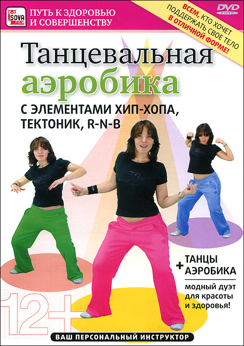 Танцевальная аэробика с элементами хип-хопа, тектоник, R-n-B