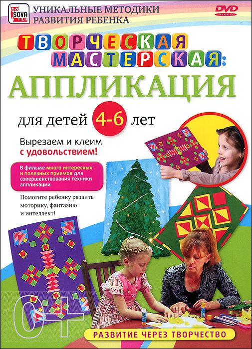 Творческая мастерская: Аппликация для детей от 4 до 6 лет