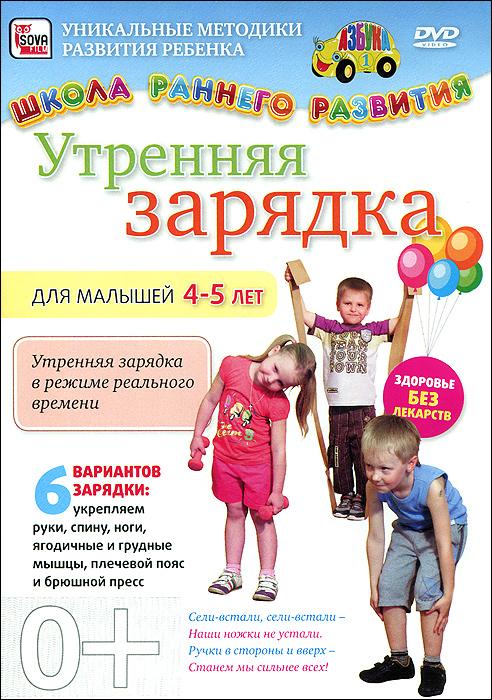 Школа раннего развития: Утренняя зарядка для детей 4-5 лет
