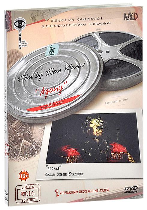 Агония (2 DVD)