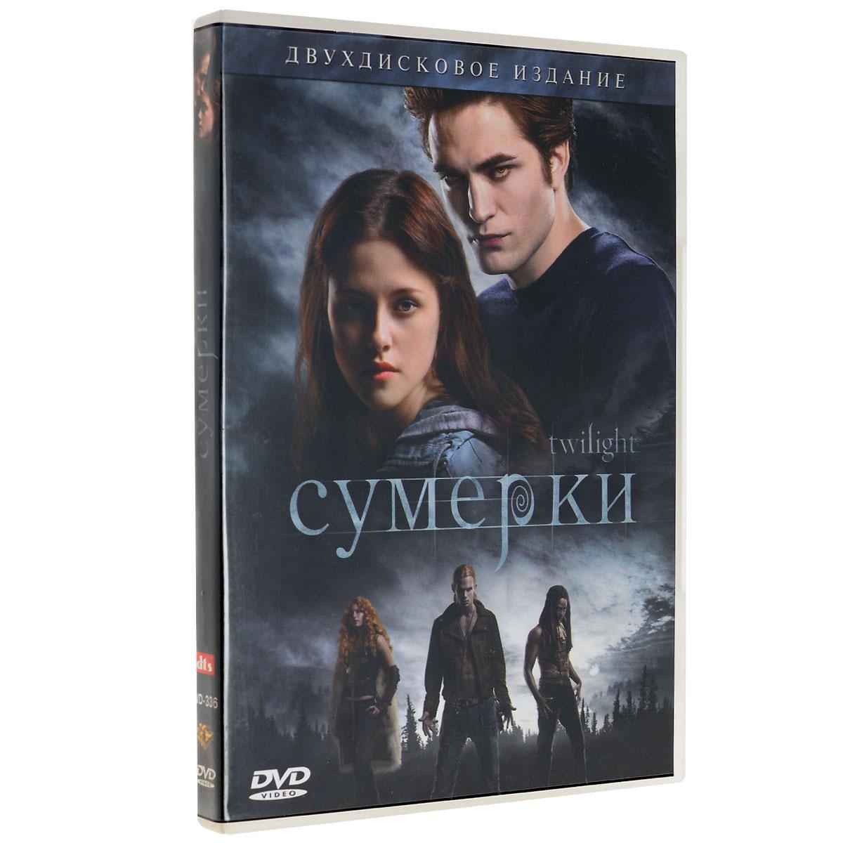 Сумерки (2 DVD)