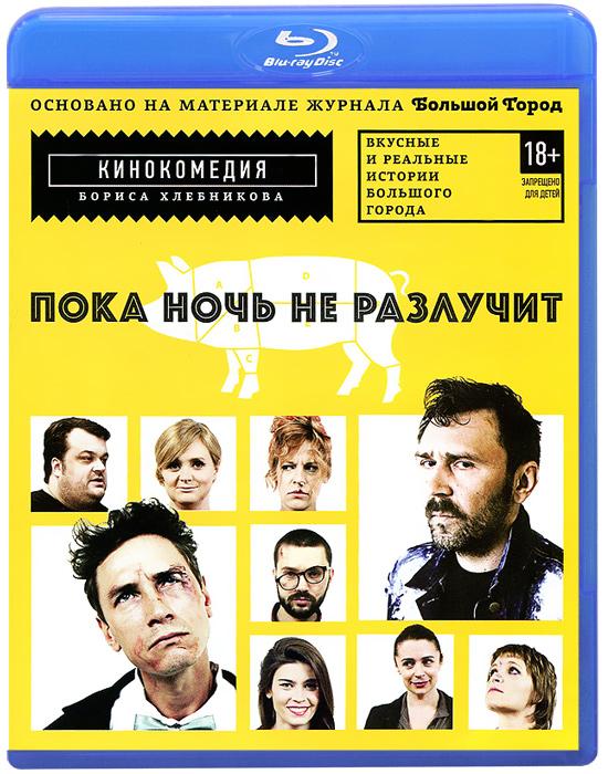 Пока ночь не разлучит (Blu-ray)
