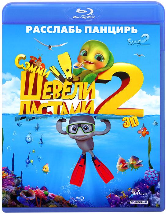 Шевели ластами 2 (Blu-ray)