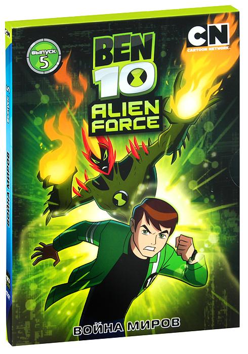 Бен 10. Инопланетная сила: Выпуск 5, Война миров