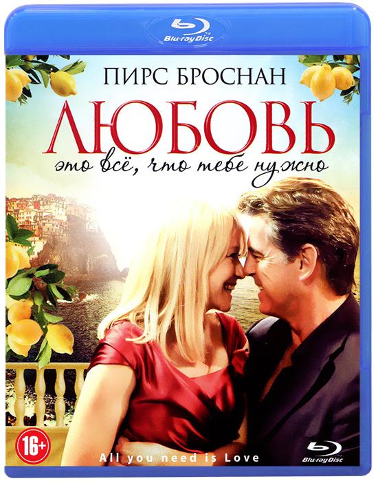 Любовь - это все, что тебе нужно (Blu-ray)
