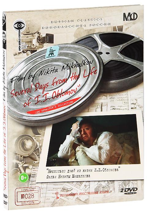 Несколько дней из жизни И. И. Обломова (2 DVD)
