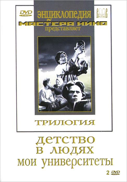 Трилогия о Горьком: Детство / В людях / Мои университеты (2 DVD)