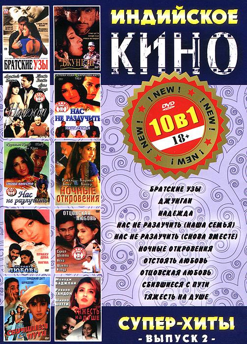 Индийское кино: Супер-хиты, выпуск 2 (10 в 1)